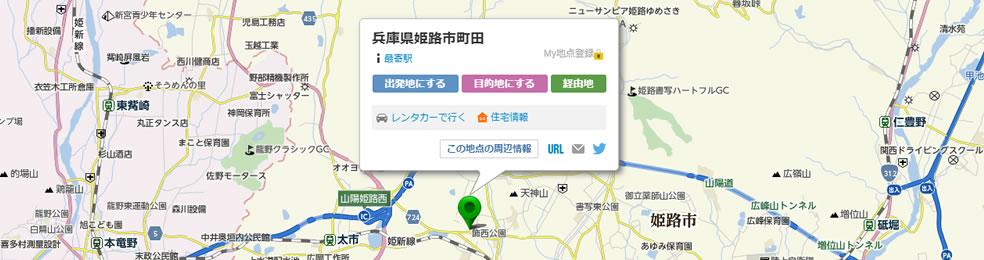 〒671-2217 兵庫県姫路市町田9-1